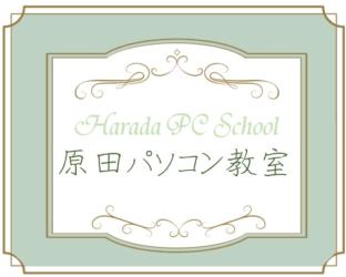 原田パソコン教室