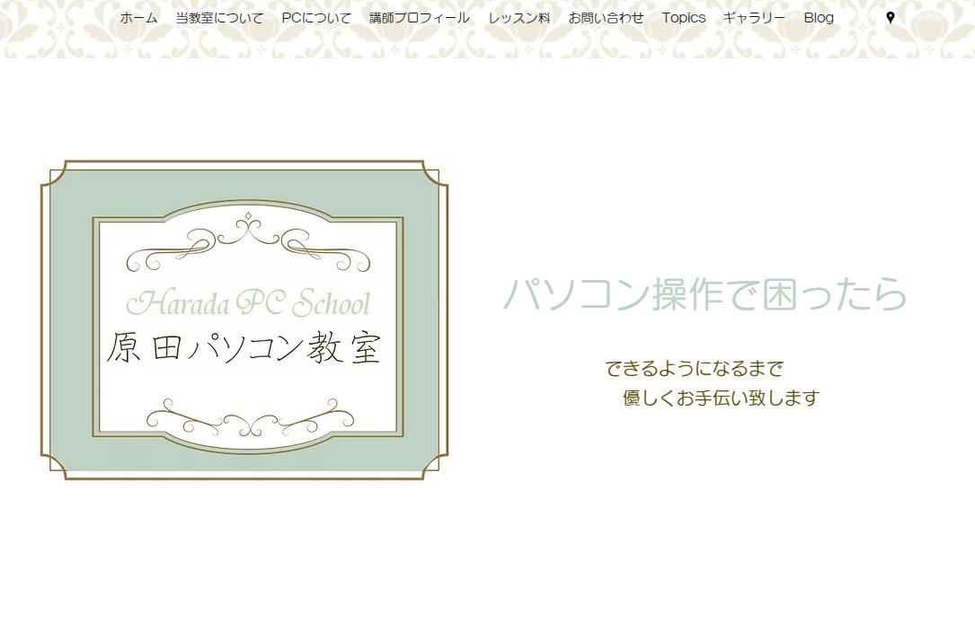 原田パソコン教室Wixページ