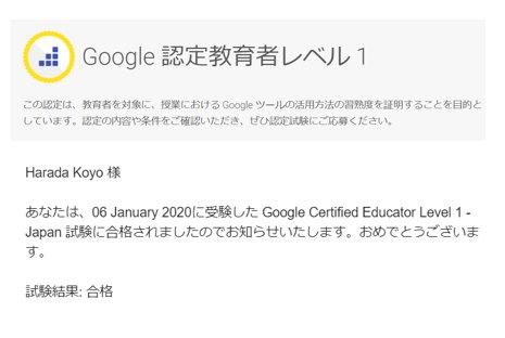 google teacher01